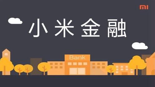 建行普惠金融战略再升级 小米金融未来独立运营