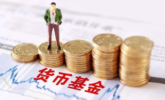貨幣基金(jin)安全嗎?如何投(tou)資貨幣基金(jin)?
