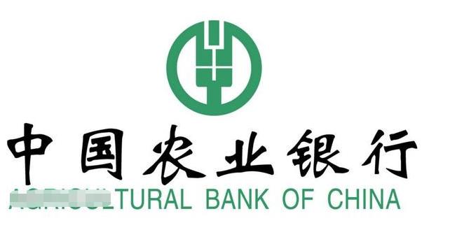 农业银行:2020年度第一次临时农业银行股东大会公告
