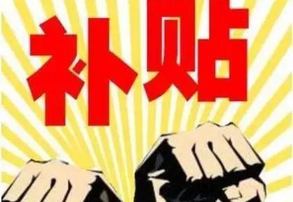 京产影片将获得补贴 增加特殊补贴申报