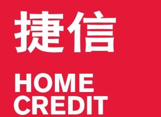 捷信贷款怎么样?捷信贷款申请流程