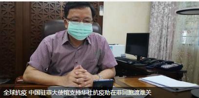 援(yuan)菲檢測劑(ji)陷入(ru)失效風波 中國駐菲大使館迅速反應求證