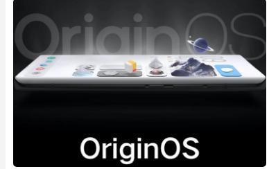 Vivo发布OriginOS皮肤更新路线图