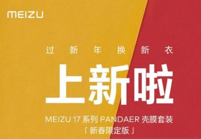 魅族17熊猫新年限量版保护套在中国推出售价49元人民币