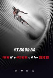 正式推出具有120W快速充电和4500mAh电池的红魔6智能手机