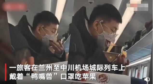 近日一位乘客戴鸭嘴兽口罩列车上吃苹果 遭网友吐槽特殊时期不应该抖机灵的