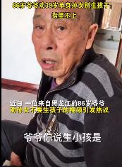 黑龙江一位86岁爷爷劝39岁孙女别生孩子 给出理由逗乐孙女【图】
