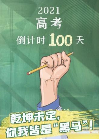 2021高考倒计时一百天 高考倒计时100天励志语精选