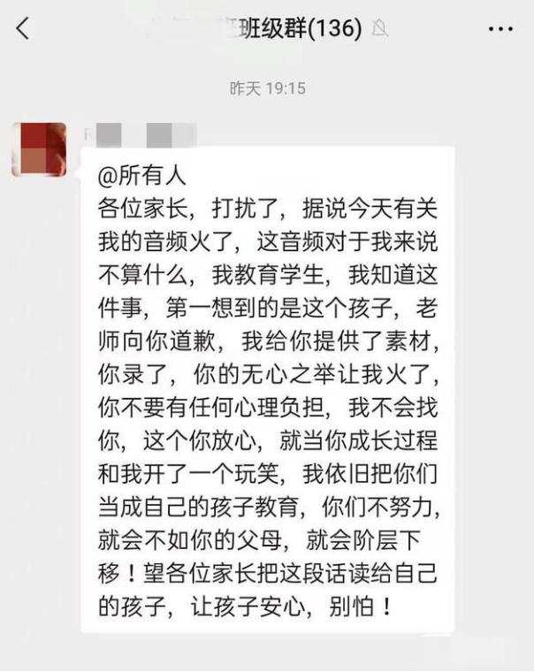 歧视学生老师曾被评为最美教师 咸水沽二中肖彩红个人资料介绍