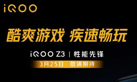 iQOOZ3智能手机拥有120Hz刷新率和五层液体冷却系统
