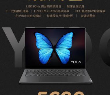 联想YOGA 14s 2021开启双12促销活动