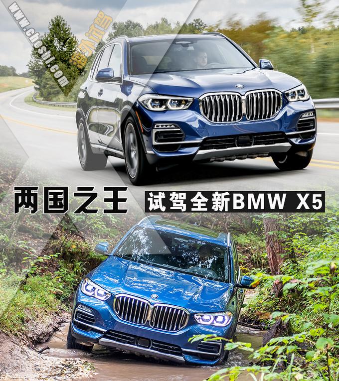 30岁到60岁都喜欢海外试驾全新BMW X5 40i-图1