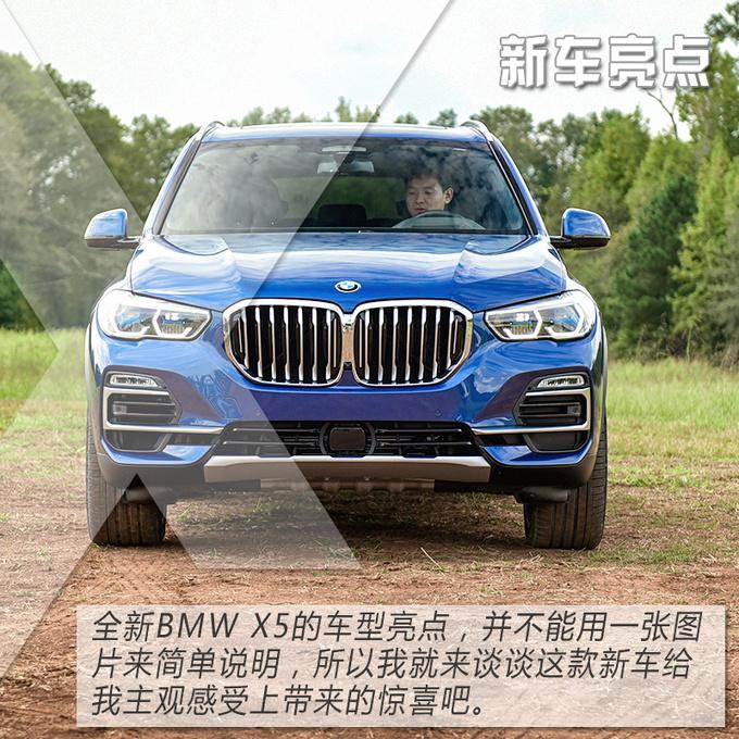 30岁到60岁都喜欢海外试驾全新BMW X5 40i-图2