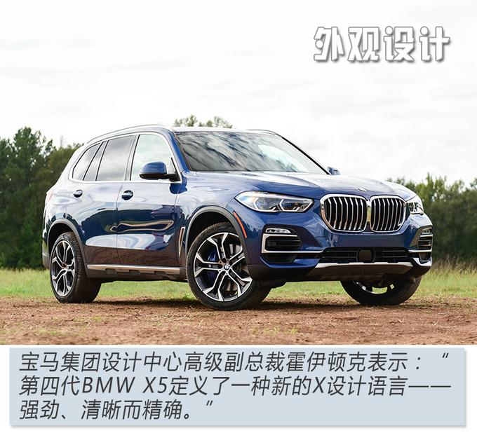 30岁到60岁都喜欢海外试驾全新BMW X5 40i-图12