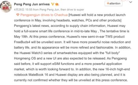 据报道华为将于下个月发布FreeBuds4和手表3等