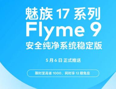魅族17系列智能手机将于5月6日获得Flyme9稳定版