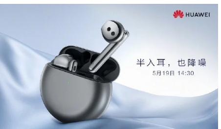 华为FreeBuds4无线耳机将于5月19日在中国上市