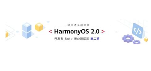 HarmonyOS是华为智能手机和其他设备的新生活