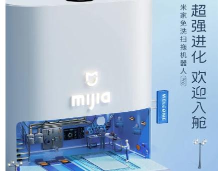 小米以2499元推出MIJIA机器人真空拖把Pro